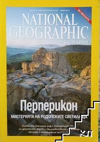 National Geographic: Перперикон. Мистерията на родопските светилища. Бр. юни / 2011