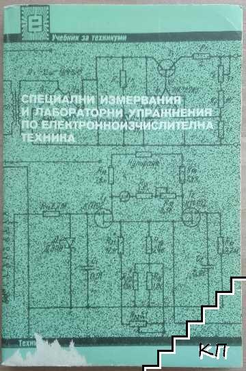 Специални измервания и лабораторни упражнения по електронноизчислителна техника
