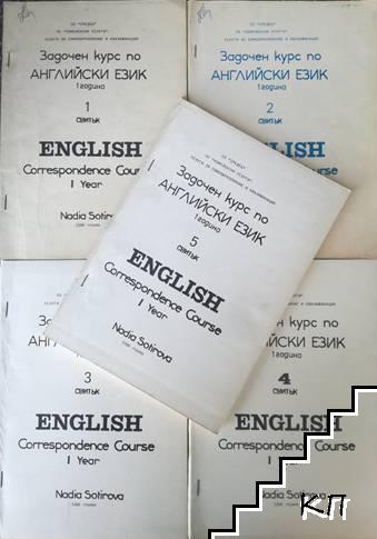 Задочен курс по английски език. Година 1. Свитък 1-5