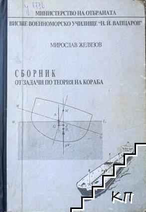 Сборник от задачи по теория на кораба