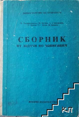 Сборник от задачи по навигация