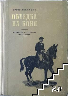 Обездка на коня