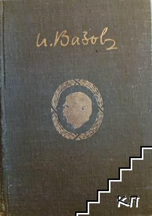 Събрани съчинения в двадесет тома. Том 11: Пътеписи