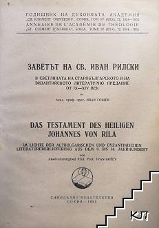 Заветът на св. Иван Рилски в светлината на старобългарското и на византийското литературно предание от IX-XIV век