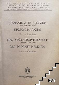 Дванадесетте пророци. Пророк Малахия