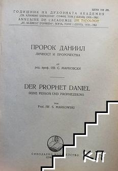 Пророк Данаил. Личност и пророчества