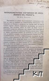 Антропометрични изучавания на населението в Разлог