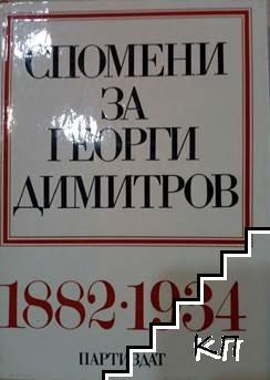 Спомени за Георги Димитров. Том 1