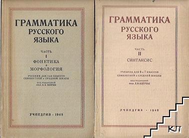 Грамматика русского языка. Часть 1-2
