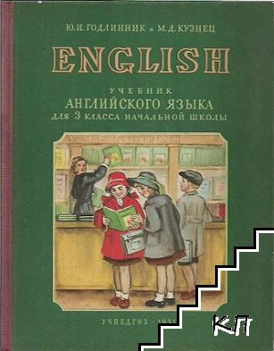 Учебник английского языка для 3. класса начальной школы