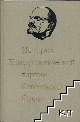 История Комунистической партии Советского Союза