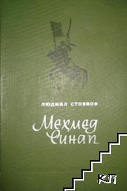 Мехмед Синап
