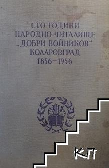 """Сто години народно читалище """"Добри Войников"""" - Коларовград 1856-1956"""