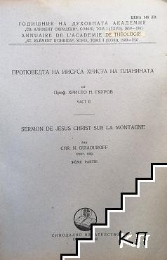 Проповедта на Иисуса Христа на планината. Част 2
