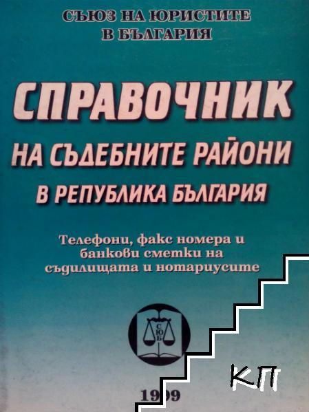 Справочник на съдебните райони в Република България