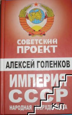 Империя СССР. Народная сверхдержава