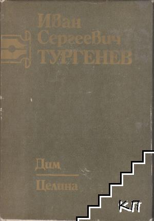 Съчинения в шест тома. Том 4: Дим. Целина
