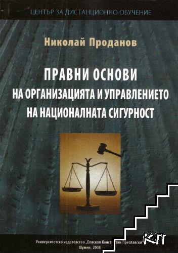 Правни основи на организацията и управлението на националната сигурност