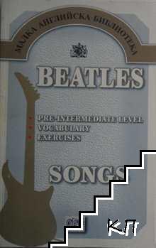 Малка английска библиотека: Beatles songs