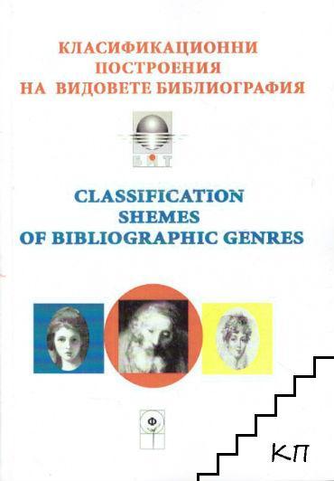 Класификационни построения на видовете библиография