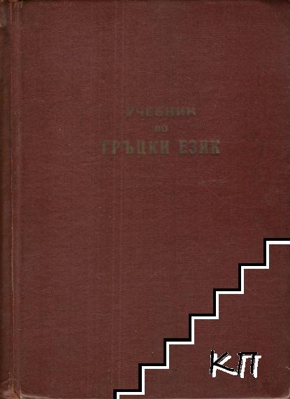 Учебник по новогръцки език