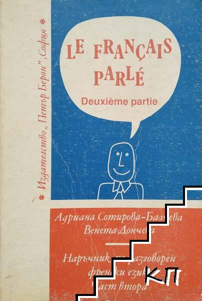 Le Français parlé. Partie 2 / Наръчник по разговорен френски език. Част 2