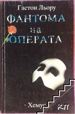 Фантома на Операта