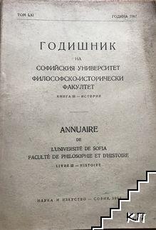 Годишник на Софийския университет. Философско-исторически факултет. Том 61