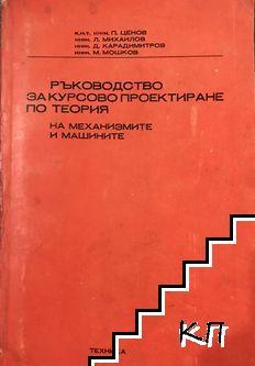 Ръководство за курсово проектиране по теория на механизмите и машините