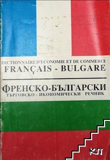 Френско-български търговско-икономически речник