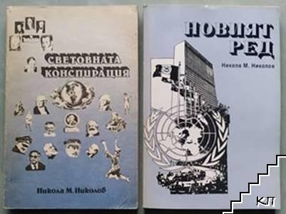 Световната конспирация / Маските на величията / Тайните протоколи / Новият ред