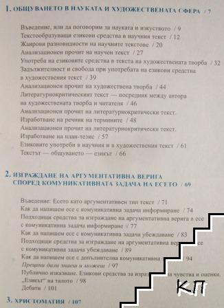 Български език за 10. клас (Допълнителна снимка 1)