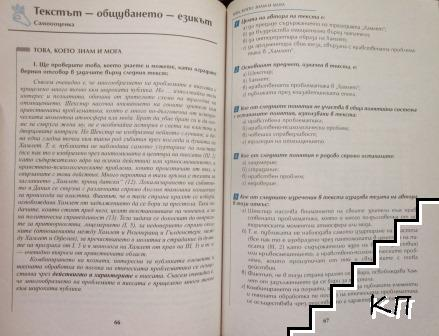 Български език за 10. клас (Допълнителна снимка 2)