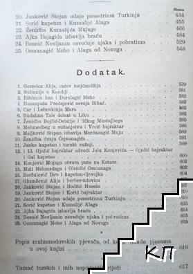 Hrvatske narodne pjesme. Svezak 1. Кnjiga 3: Junačke pjesme (Muhamedovske)