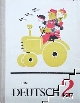 Немецкий язык. Учебник для 2. класса