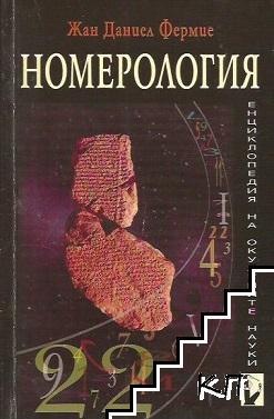 Номерология