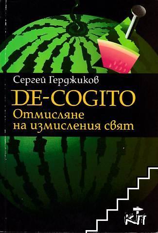 De-Cogito. Отмисляне на измисления свят