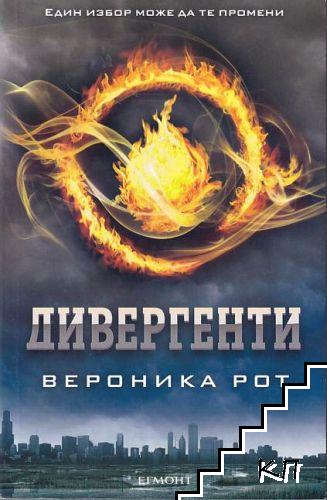 Дивергенти. Книга 1