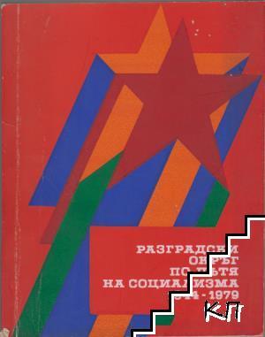 Разградски окръг по пътя на социализма. 1944-1979