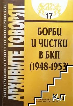 Архивите говорят. Том 17: Борби и чистки в БКП 1948-1953