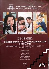 Сборник с тестови задачи за кандидатстудентски изпит по биология върху учебния материал за задължителна подготовка изучаван в 9. клас