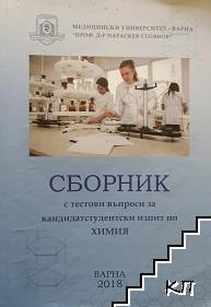 Сборник с тестови въпроси за кандидатстудентски изпит по химия