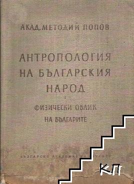 Антропология на българския народ. Том 1: Физически облик на българите