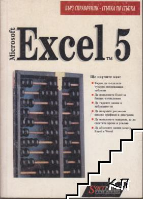 Microsoft Excel 5 for Windows