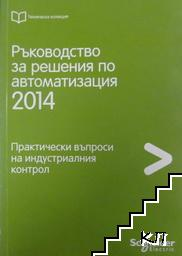 Ръководство за решения по автоматизация 2014