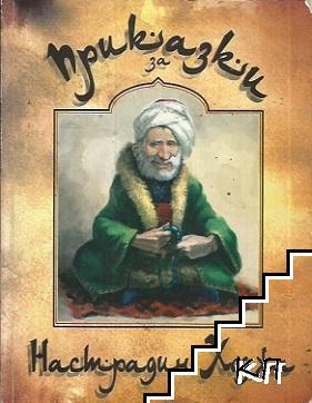 Приказки за Настрадин Ходжа