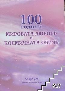 100 години Мировата любов и космичната обич