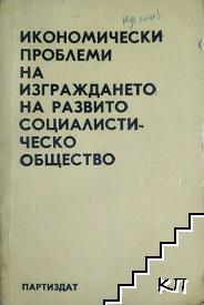 Икономически проблеми на изграждането на развито социалистическо общество