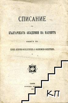 Списание на Българската академия на науките. Кн. 11 / 1915