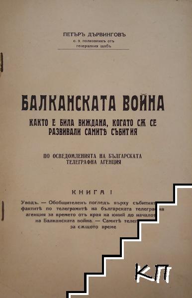 Балканската война каквато е била виждана, когато сa се развивали самите събития
